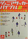 ジュニアサッカーバイブル〈2〉小学生のトレーニング集