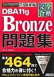 完全合格 ORACLE MASTER Bronze DBA11g 問題集