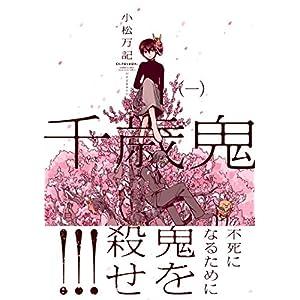 千歳鬼 1巻 (ラバココミックス) [Kindle版]