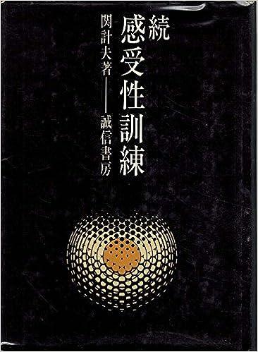 感受性訓練〈続〉 (1976年) | 関...