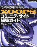 XOOPS コミュニティサイト 構築ガイド