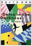 黒猫の三角 ── Delta in the Darkness