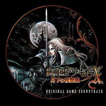 Castlevania: Symphony of the Night Original Soundtrack - 癮 - 时光忽快忽慢,我们边笑边哭!