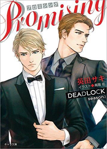 PROMISING :DEADLOCK season2 (キャラ文庫)