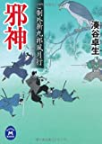 Gosei outside Shinkuro Fugetsu line false god (Gakken M Bunko) (2012) ISBN: 4059007412 [Japanese Import]