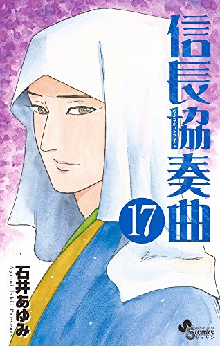 信長協奏曲 17 (17) (ゲッサン少年サンデーコミックス)