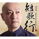 瑞鸣•短歌行•关栋天(原创中国诗词歌曲CD)
