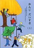 かんじ だいすき(五) ~日本語をまなぶ世界の子どものために~ <テキスト>
