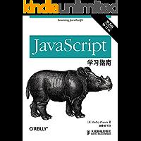 JavaScript学习指南(第2版)(修订版)(异步图书)