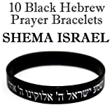 Lot - 10 SHEMA ISRAEL Black Rubber Bracelets Jewish Hebrew Prayer Kabbalah Judaica Blessing Cuff Wristbands