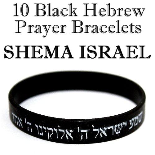 Lot - 10 SHEMA ISRAEL Black Rubber Bracelets Jewish Hebrew Prayer Kabbalah Judaica Blessing Cuff Wristbands