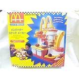 McDonald'sハンバーガー屋さんセット ハンバーガースナックメーカー
