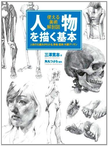 Download 人物を描く基本 使える美術解剖図 PDF