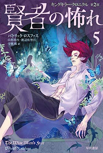 賢者の怖れ 5 (ハヤカワ文庫FT)