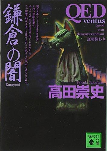 QED~ventus~〈鎌倉の闇〉 (講談社文庫)