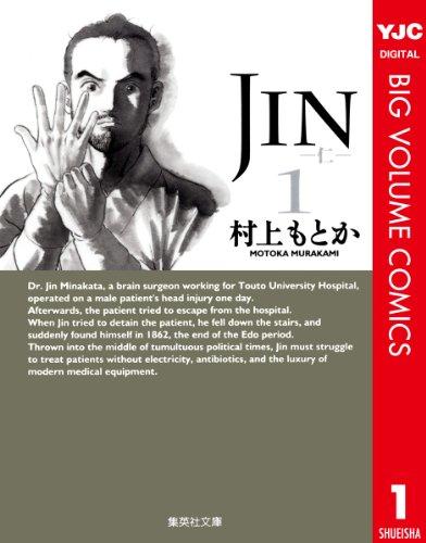 JIN―仁―の感想