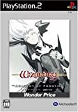 Wizardry: Academy of Frontier (Best) [Japan Import]