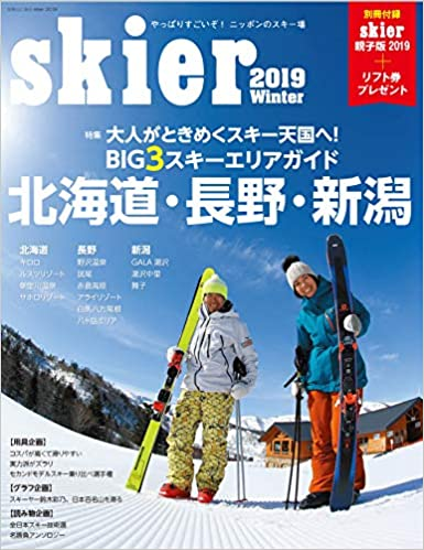 skier2019(別冊山と溪谷)