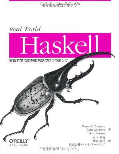 Real World Haskell―実戦で学ぶ関数型言語プログラミング