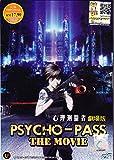 Psycho-Pass The Movie / English Subtitle