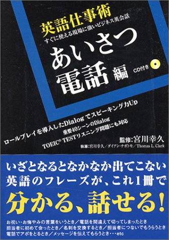 Download CD with English art work greeting and telephone reviews (2003) ISBN: 4872174666 [Japanese Import] pdf