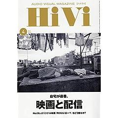 HiVi 最新号 サムネイル