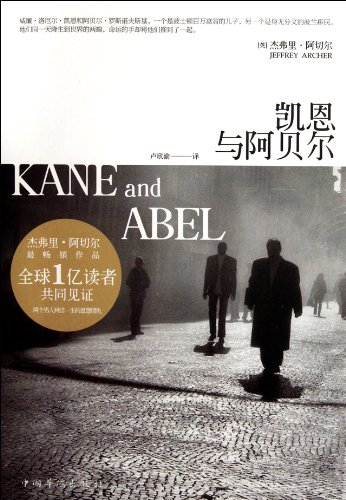 KANE and ABEL (Chinese Edition)