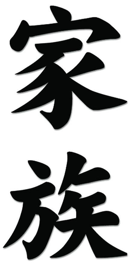 Amazon Family Kazoku Japanese Kanji Symbol Character Vinyl