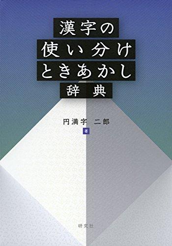 漢字の使い分けときあかし辞典