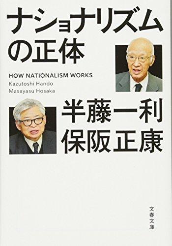ナショナリズムの正体 (文春文庫)