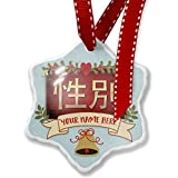 Add Your Own Custom Name, Sex Chinese characters, letter red / yellow Christmas Ornament NEONBLOND
