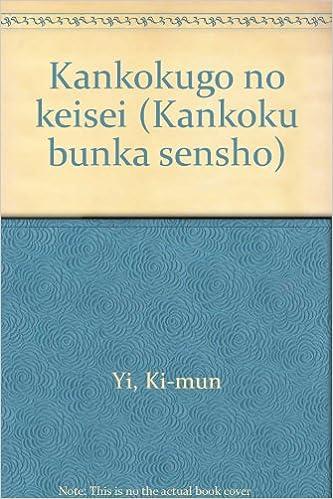 Kannkokugo