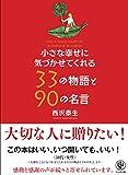 「小さな幸せに気づかせてくれる33の物語と90の名言」西沢 泰生