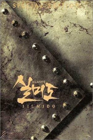 Silmido Limited Edition Dvd (Region 3 South Korea NTSC)