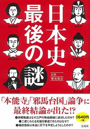 日本史 最後の謎