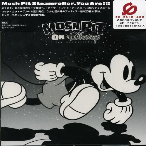 Mosh Pit on (Brian Setzer Collection)