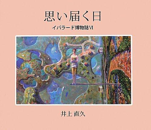 Day it reaches think - Iblard Museum magazine <6> (2012) ISBN: 4877522158 [Japanese Import]