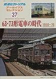 アーカイブセレクション(37) 63・73形電車の時代-1950~1970- 2017年 04 月号 [雑誌]: 鉄道ピクトリアル 別冊