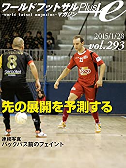 World Futsal Magazine Plus Vol293: Play predicted expansion / Photos the feint before back pass (Japanese Edition)