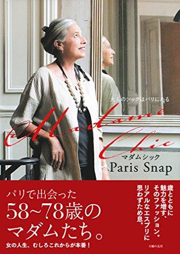 Madame Chic Paris Snap 最新号 表紙画像