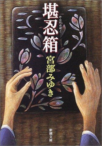 堪忍箱 (新潮文庫)