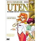 Revolutionary Girl Utena: V.5 Darkness Beckoning