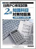 日商PC検定試験 知識科目 2級 対策問題集(文書作成・データ活用共通)