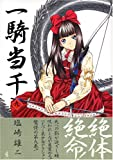 Battle Vixens (Ikki Tousen) Vol.9 [Japanese Regular Edition]