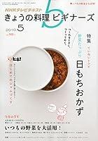 NHK きょうの料理ビギナーズ 2010年 05月号 [雑誌]