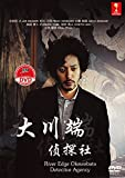 River's Edge Okawabata Detective Agency (Japanese TV Drama with English, All Region DVD Version) by Odagiri Joe