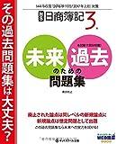 日商簿記3級 未来のための過去問題集 2016年11月・2017年2月対策用
