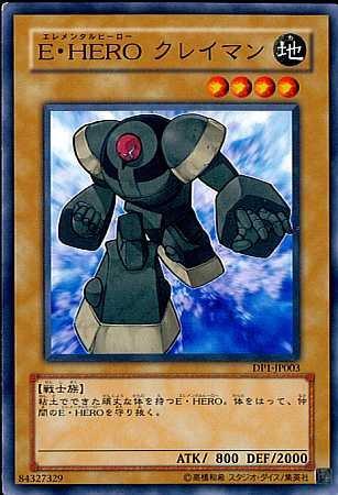 DP1-JP003 [N] : E・HERO クレイマンの商品画像