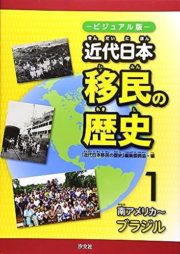 ビジュアル版近代日本移民の歴史,南アメリカ~ブラジル