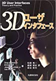 img - for 3D yu  za intafe  su book / textbook / text book